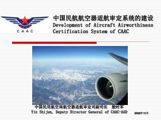 中国民航航空器适航审定系统的建设 Development of Aircraft Airworthiness Certification System of CAAC