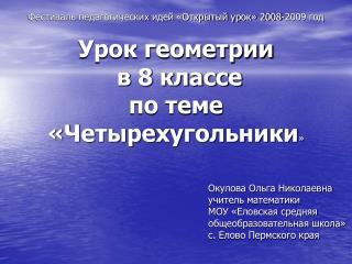 Фестиваль педагогических идей «Открытый урок» 2008-2009 год Урок геометрии  в 8 классе