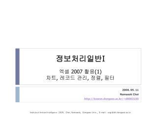 정보처리일반 I 엑셀  2007  활용 (1) 차트 ,  레코드 관리 ,  정렬 ,  필터