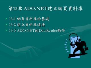 第 13 章  ADO.NET建立網頁資料庫