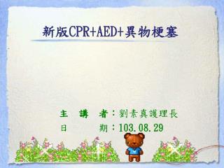 新版 CPR+AED+ 異物梗塞