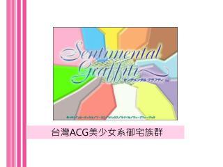 台灣 ACG 美少女系御宅族群