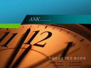 ANK 원칙에 충실한 광고회사