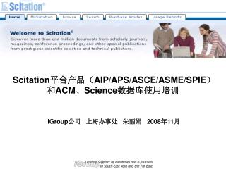 Scitation 平台产品( AIP/APS/ASCE/ASME/SPIE )和 ACM 、 Science 数据库使用培训