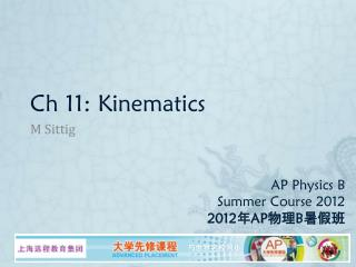 AP Physics B  Summer Course 2012 2012 ? AP ?? B ???