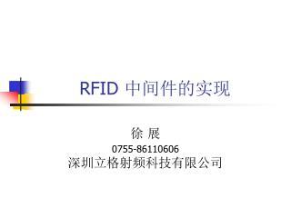 RFID  中间件的实现