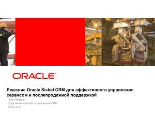 Решение Oracle Siebel CRM для эффективного управления сервисом и послепродажной поддержкой