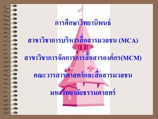 MCA MCM