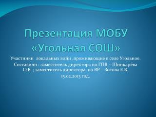Презентация МОБУ «Угольная СОШ»