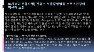 氣치료와  운동요법 ]  진영수 서울중앙병원 스포츠건강의학센터 소장