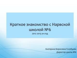 Краткое знакомство с Нарвской школой №6  2012  2013  уч.год