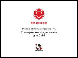 Реклама в мобильных приложениях . Коммерческое предложение для СМИ