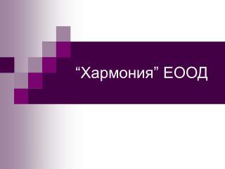 """""""Хармония"""" ЕООД"""