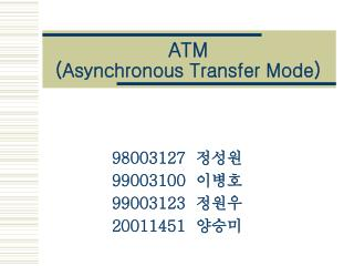 ATM ( Asynchronous Transfer Mode )