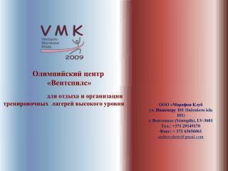 ООО « Марафон Клуб ул.  Инженеру 101  ( Inženieru  iela  101) г. Вентспилс (Ventspils), LV-3601