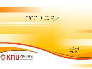 UCC  비교 평가