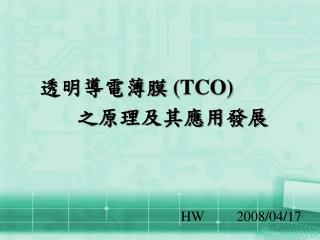 透明導電薄膜  (TCO) 之原理及其應用發展