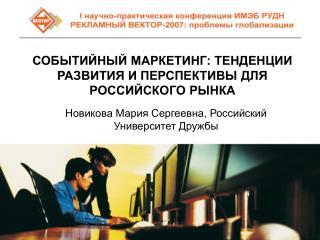СОБЫТИЙНЫЙ МАРКЕТИНГ: ТЕНДЕНЦИИ РАЗВИТИЯ И ПЕРСПЕКТИВЫ ДЛЯ РОССИЙСКОГО РЫНКА