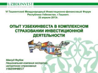 VI Ташкентский Международный Инвестиционно-финансовый Форум Республика Узбекистан, г.Ташкент.