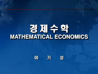경 제 수 학 MATHEMATICAL ECONOMICS