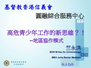 竺永洪 BSW M Soc Sc (Criminology) MBA Juris Doctor Mediator