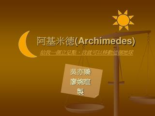阿基米德 (Archimedes)
