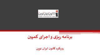 برنامه ریزی و  اجرای کمپین رویکرد  کانون ایران نوین