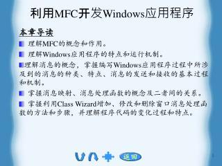 利用 MFC 开发 Windows 应用程序