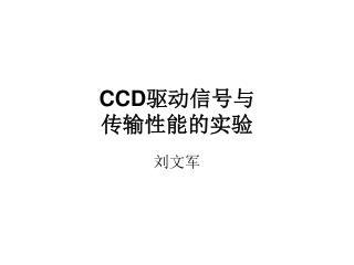 CCD 驱动信号与 传输性能的实验