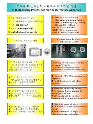 고효율 비산화물계 내화재료 제조기술 개발 Manufacturing Process for Nitride Refractory Materials