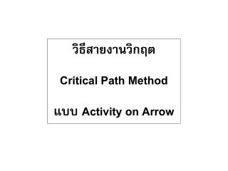 ??????????????? Critical Path Method ???  Activity on Arrow