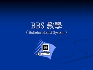 BBS  教學 ( Bulletin Board System )