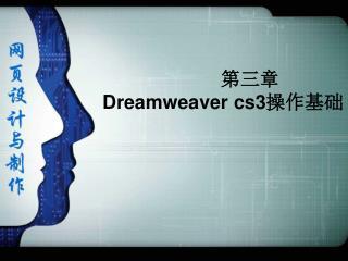 第三章  Dreamweaver cs3 操作基础