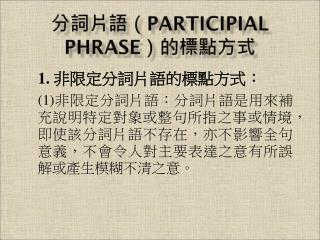 分詞片語( Participial Phrase )的標點方式