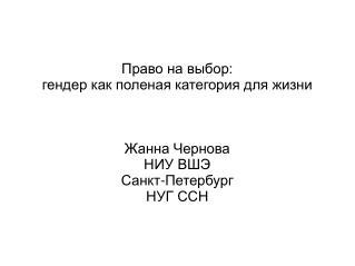 Право на выбор:  гендер как поленая категория для жизни Жанна Чернова НИУ ВШЭ  Санкт-Петербург