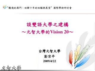 談雙語大學之建構 ~元智大學的 Vision 20 ~