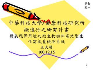 中華科技大學 / 健康科技研究所 擬進行之研究計畫 發展環保用途之微生物燃料電池型生化需氧量檢測系統