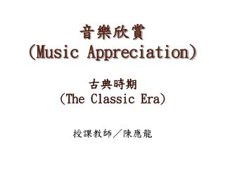 音樂欣賞 (Music Appreciation)