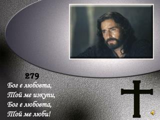279  Бог е любовта, Той ме изкупи,  Бог е любовта,  Той ме люби!