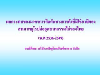 ผลกระทบของมาตรการกีดกันทางการค้าที่มิใช่ภาษีของสหภาพยุโรปต่ออุตสาหกรรมไก่ของไทย ( พ.ศ. 2536-2549)