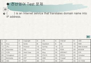 ◈  전산영어  Test  문제