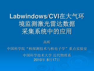 Labwindows/CVI 在大气环境监测激光雷达数据 采集系统中的应用