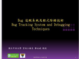 Bug  ???????????  Bug Tracking System and Debugging Techniques