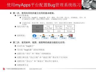 使用 myApps 平台配置 Bug 管理系统练习大纲