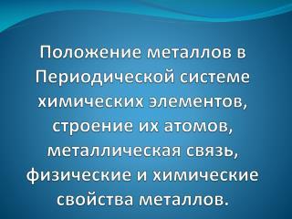 Положение металлов в ПСХЭ.