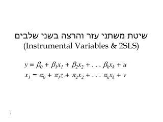 שיטת משתני עזר והרצה בשני שלבים (Instrumental Variables & 2SLS)