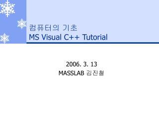 컴퓨터의 기초 MS Visual C++ Tutorial