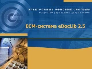 ECM- система  eDocLib 2.5