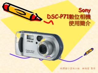 Sony  DSC-P71 數位相機 使用簡介