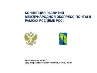 43- й Совет глав АС РСС  Баку, Азербайджанская Республика, ноябрь 2010г.